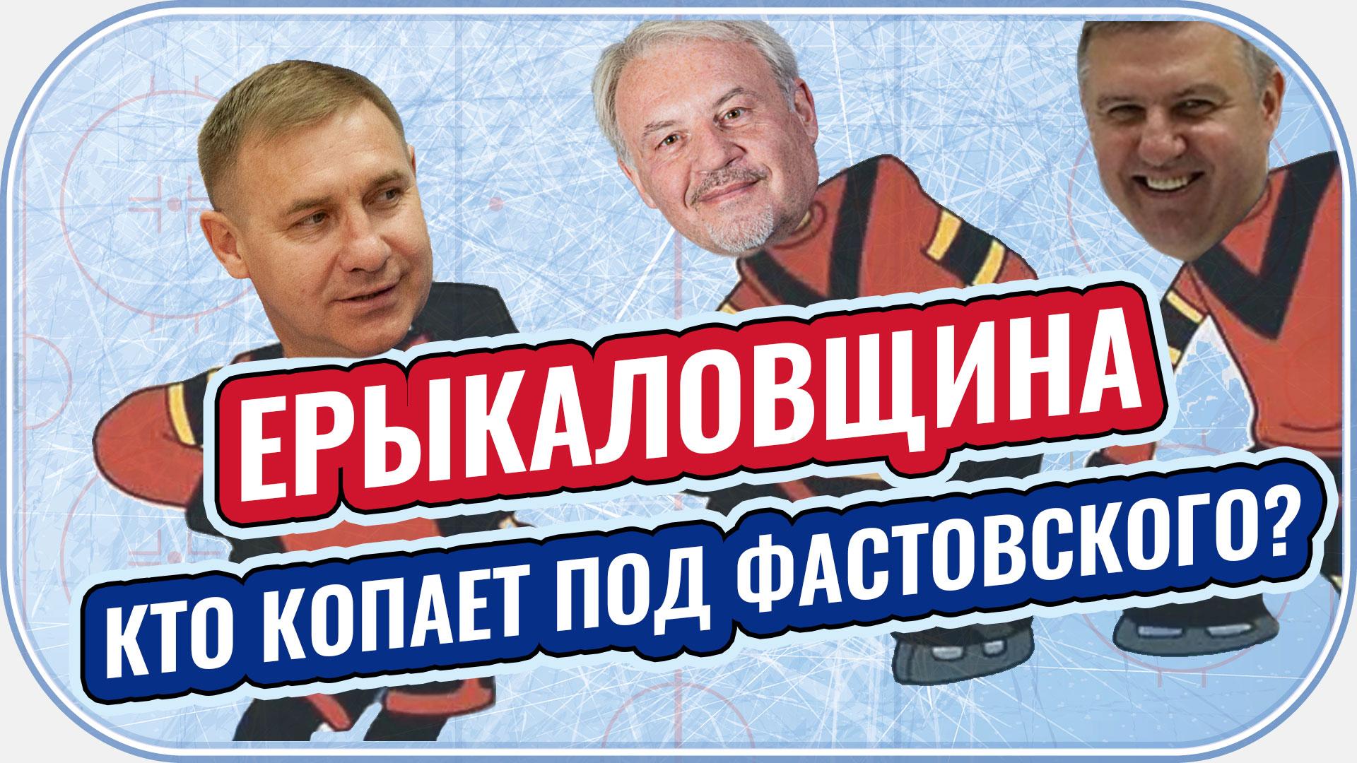 Кто вместо Фастовского в ХК Сибирь / ЦСКА нужно отдать Ротенбергу / где будет Назаров
