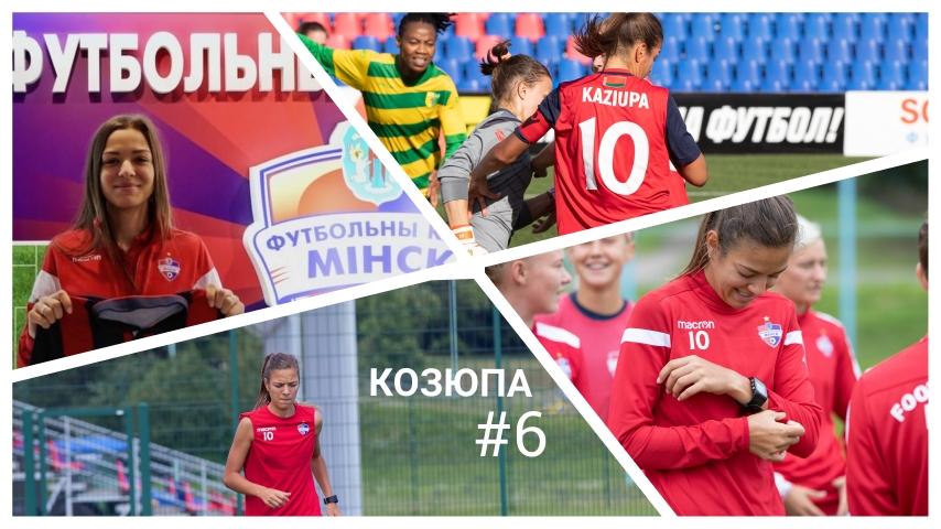 Минск жен, Минск, женский футбол