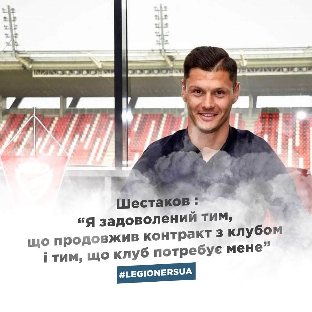 Сергей Шестаков, высшая лига Венгрия, лимит на легионеров