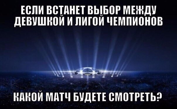 Лига чемпионов УЕФА, Лацио, Атлетико