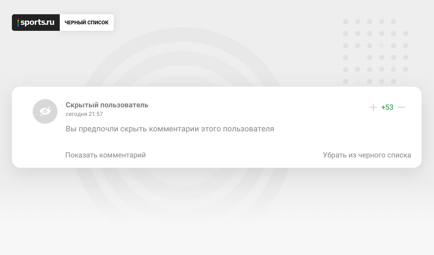 Черные списки на Sports.ru. Вы просили – мы сделали