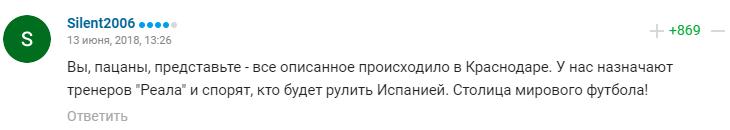 Краснодар – жуткое место для Лопетеги. Два года назад его здесь выгнали из сборной Испании – за день до ЧМ