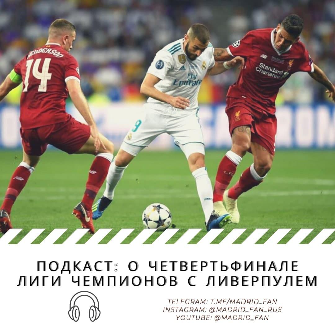 Подкасты, Реал Мадрид, Ливерпуль, Лига чемпионов УЕФА