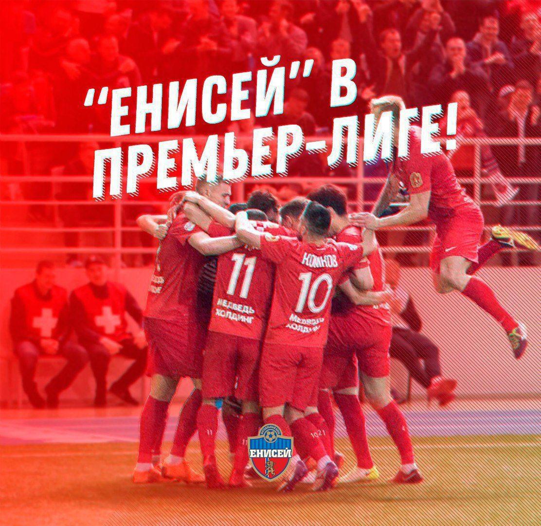 премьер-лига Россия, Олимп-ФНЛ, Енисей