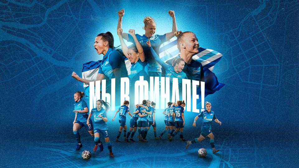 Восемь минут для истории. Женская команда «Зенит» впервые вышла в финал Кубка России