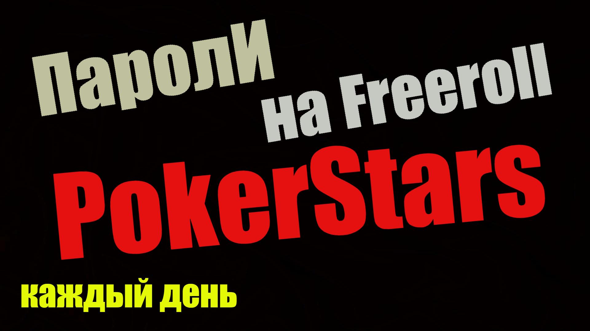 покерстарс пароли на фрироллы