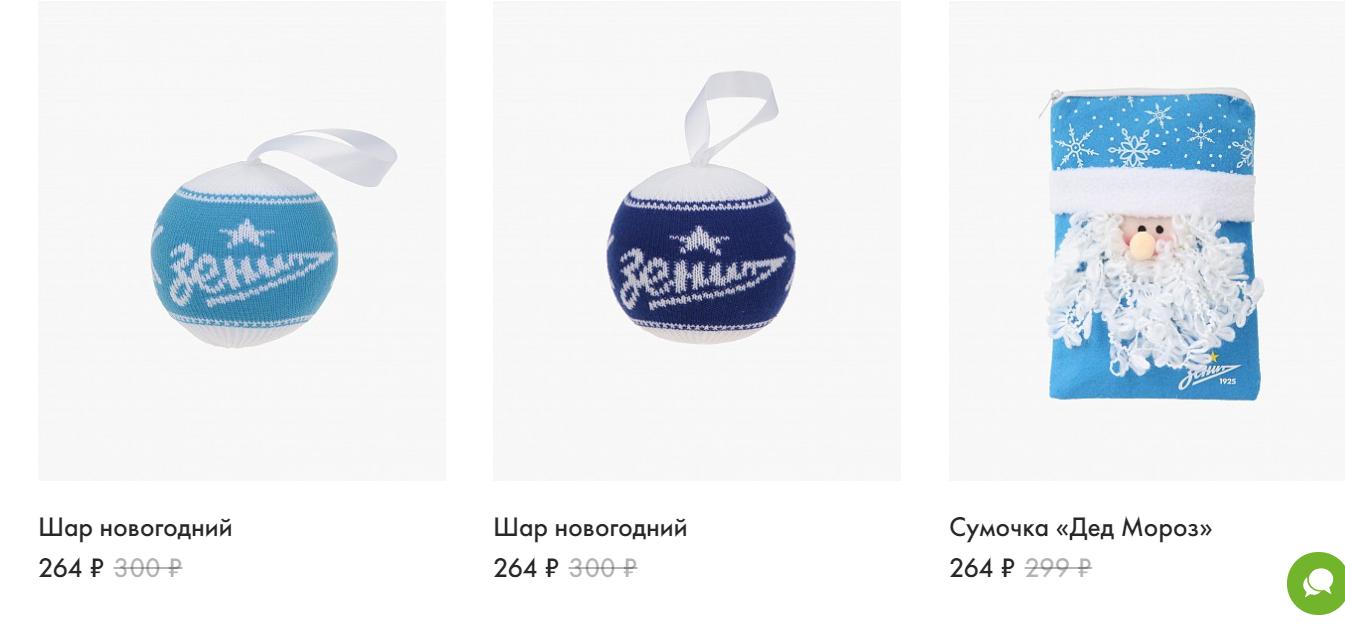 Какие подарки подготовил Зенит своим болельщикам на Новый Год?