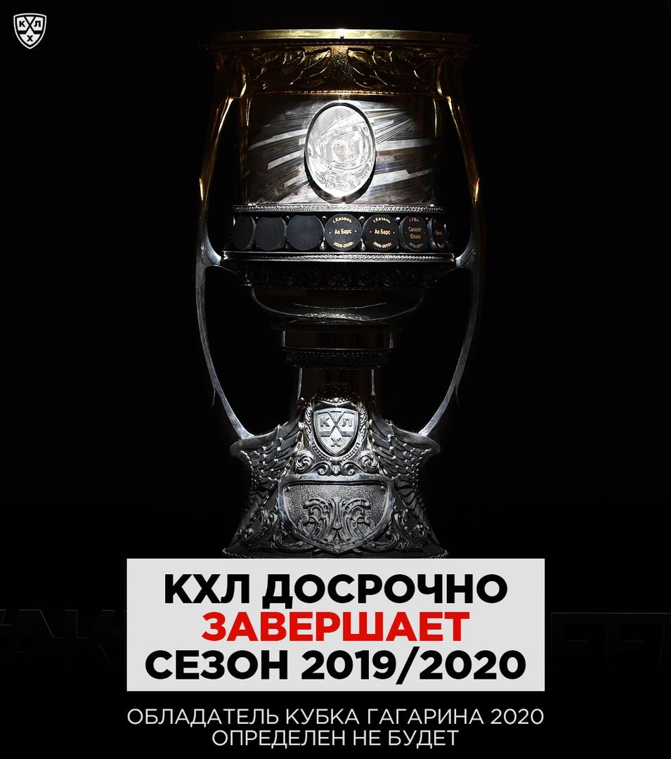 Кубок Гагарина, КХЛ