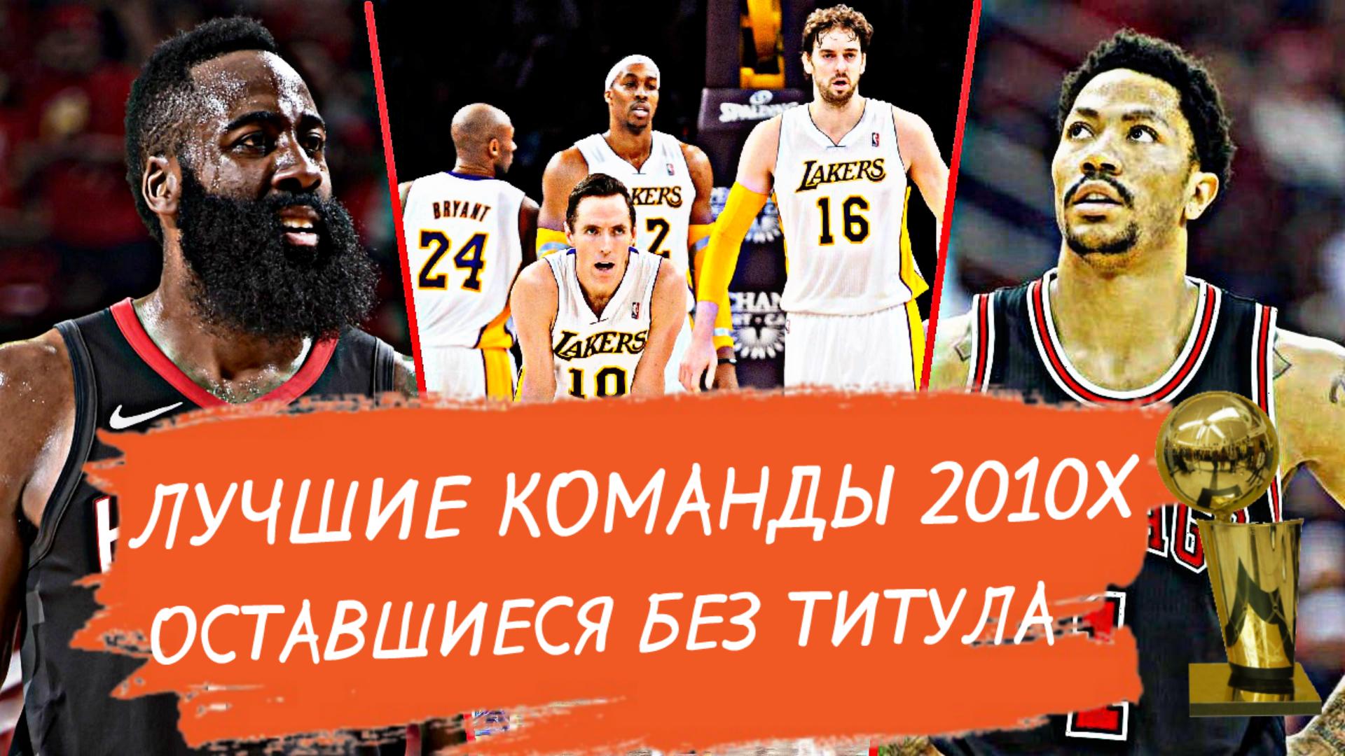 НБА, НБА плей-офф, Чикаго, Оклахома-Сити, Голден Стэйт, Деррик Роуз, Джеймс Харден, Лейкерс, Милуоки, Кобе Брайант