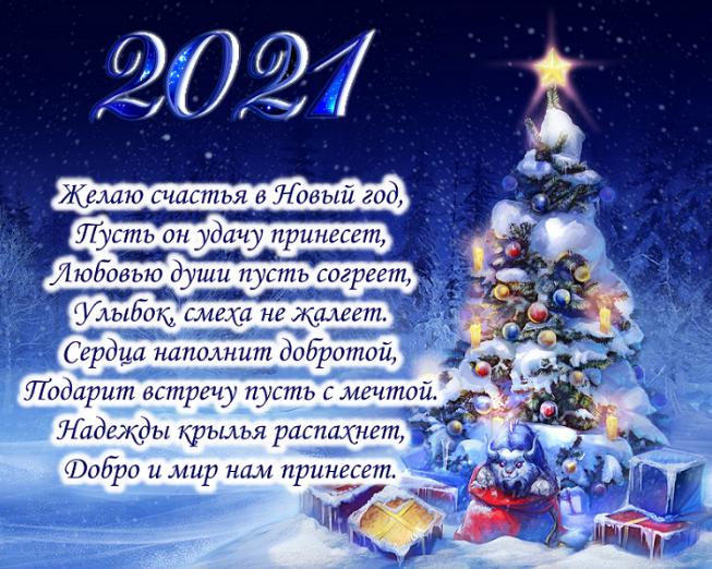 К нам стучится Новый год! 2021