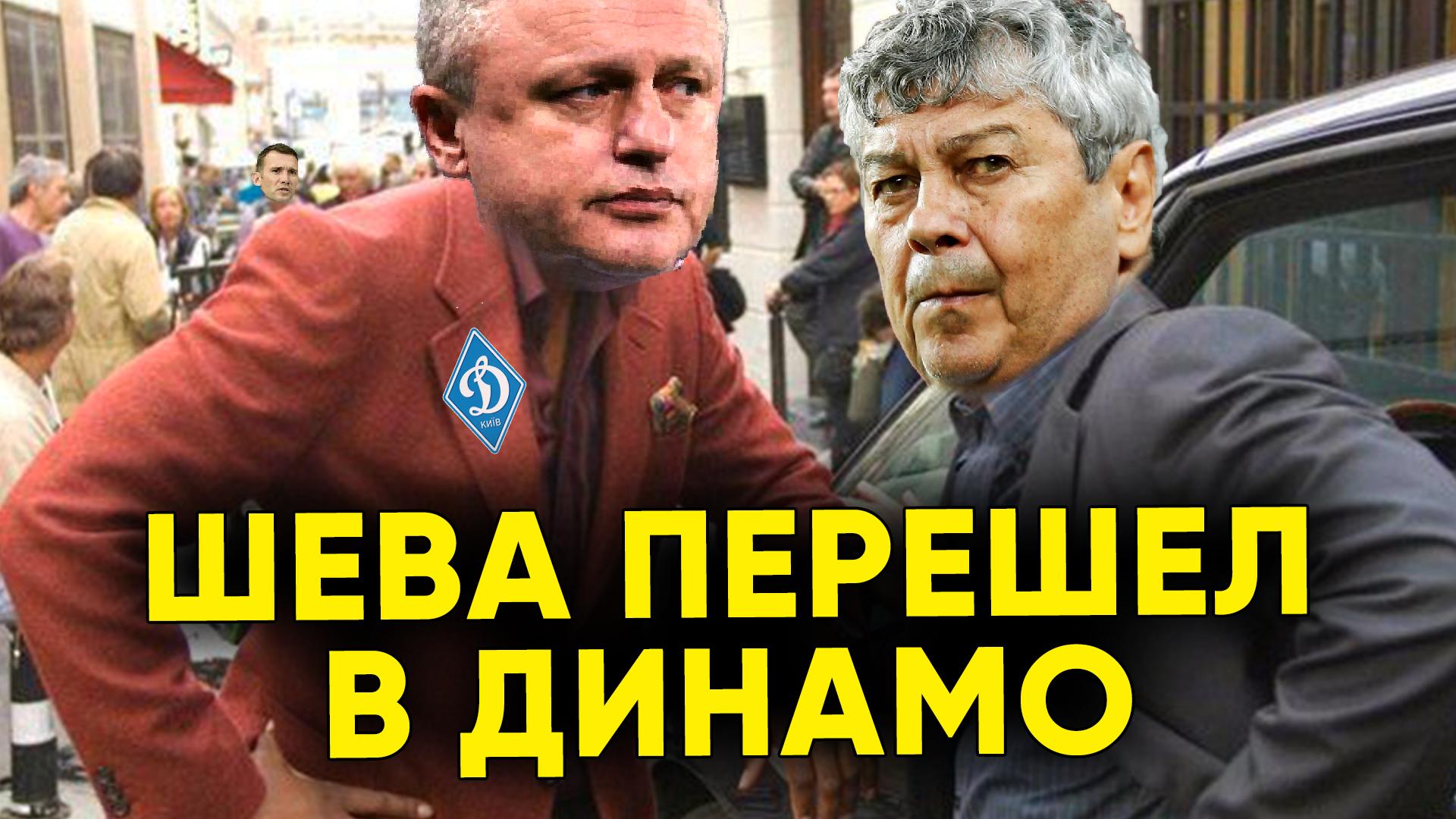 Игорь Суркис, Чемпионат Украины по футболу, Мирча Луческу