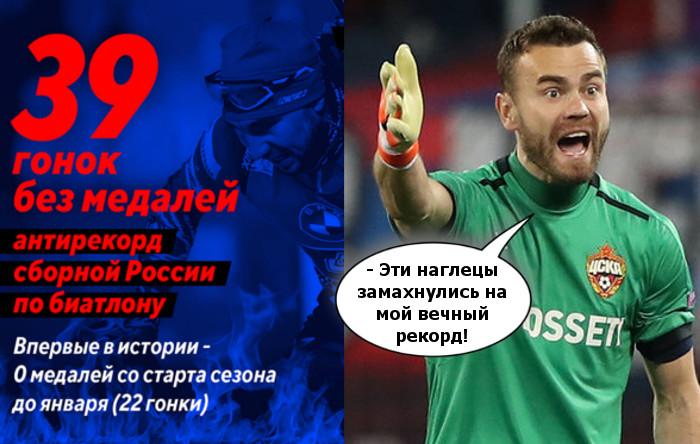 Сборная России по биатлону против Акинфеева