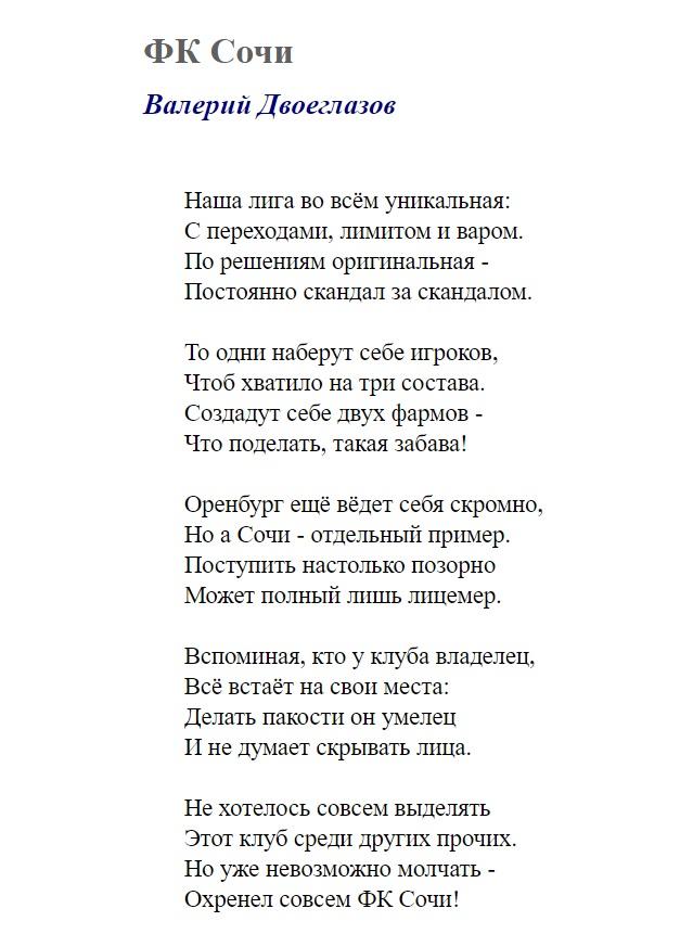 Сочи, Организация РПЛ, премьер-лига Россия, РФС, Ростов