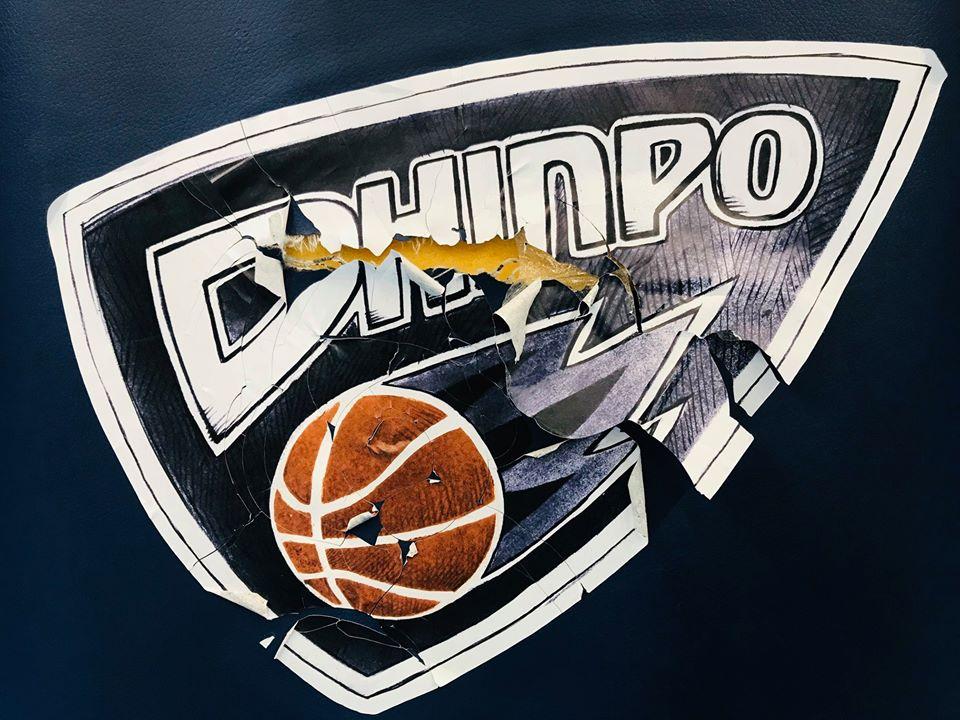 Днепр, федерация баскетбола Украины