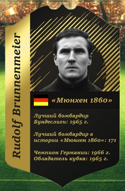 сборная ФРГ, Мюнхен-1860, бундеслига Германия