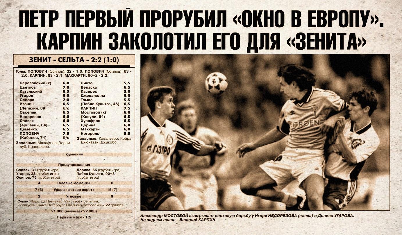В 2000-м «Зенит» почти выиграл Кубок Интертото. Все испортили «Сельта», Карпин и Березовский