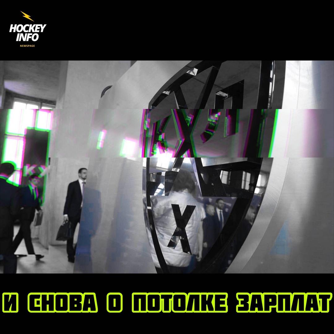 КХЛ, ФХР, ЦСКА