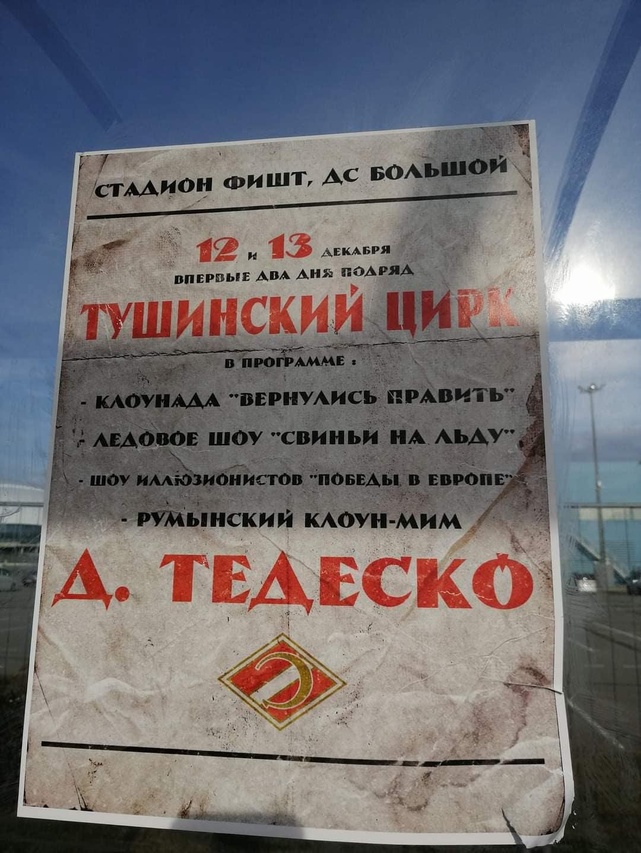 Новый уровень мерзости или зовите Родченкова