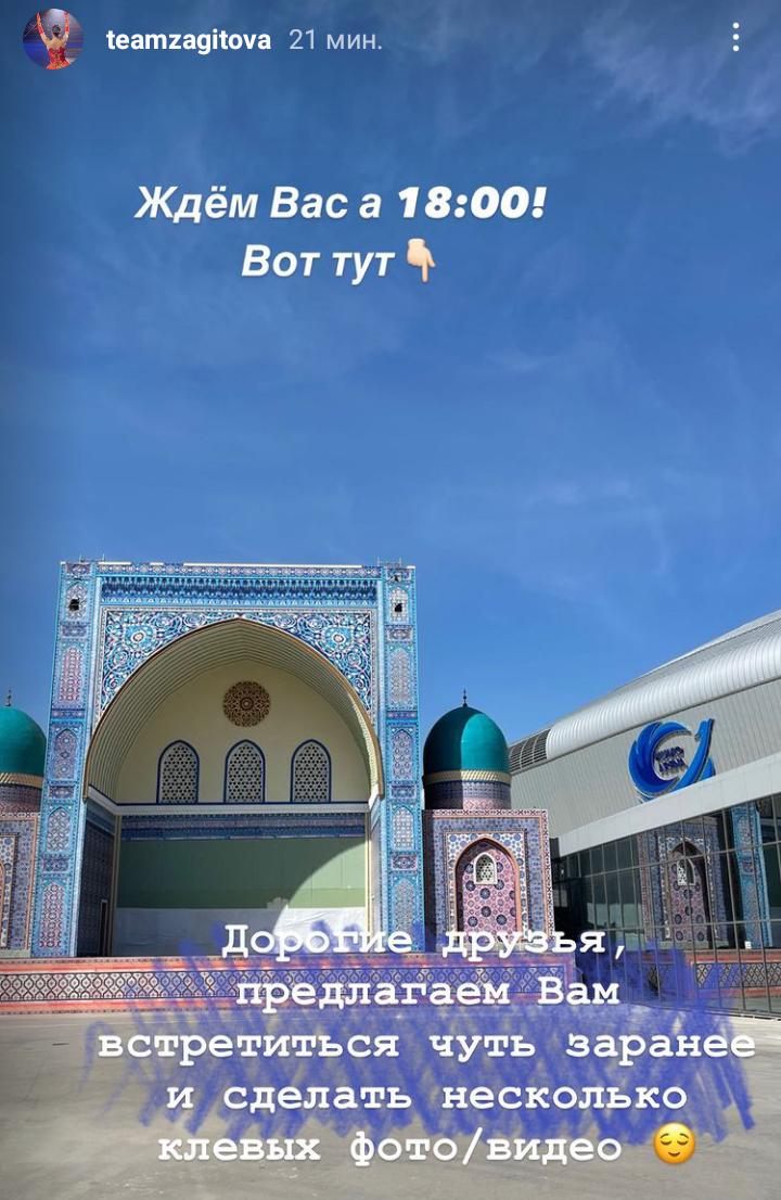 Алина Загитова. Гастрольный тур. Апрель 2021 года. Часть 6. Ташкент