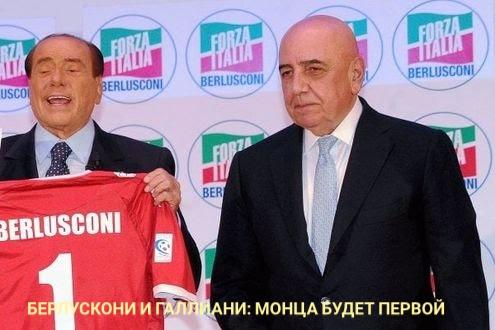 Новый «Милан» Берлускони в Брианце. Как Брокки создаёт новую звезду в Италии