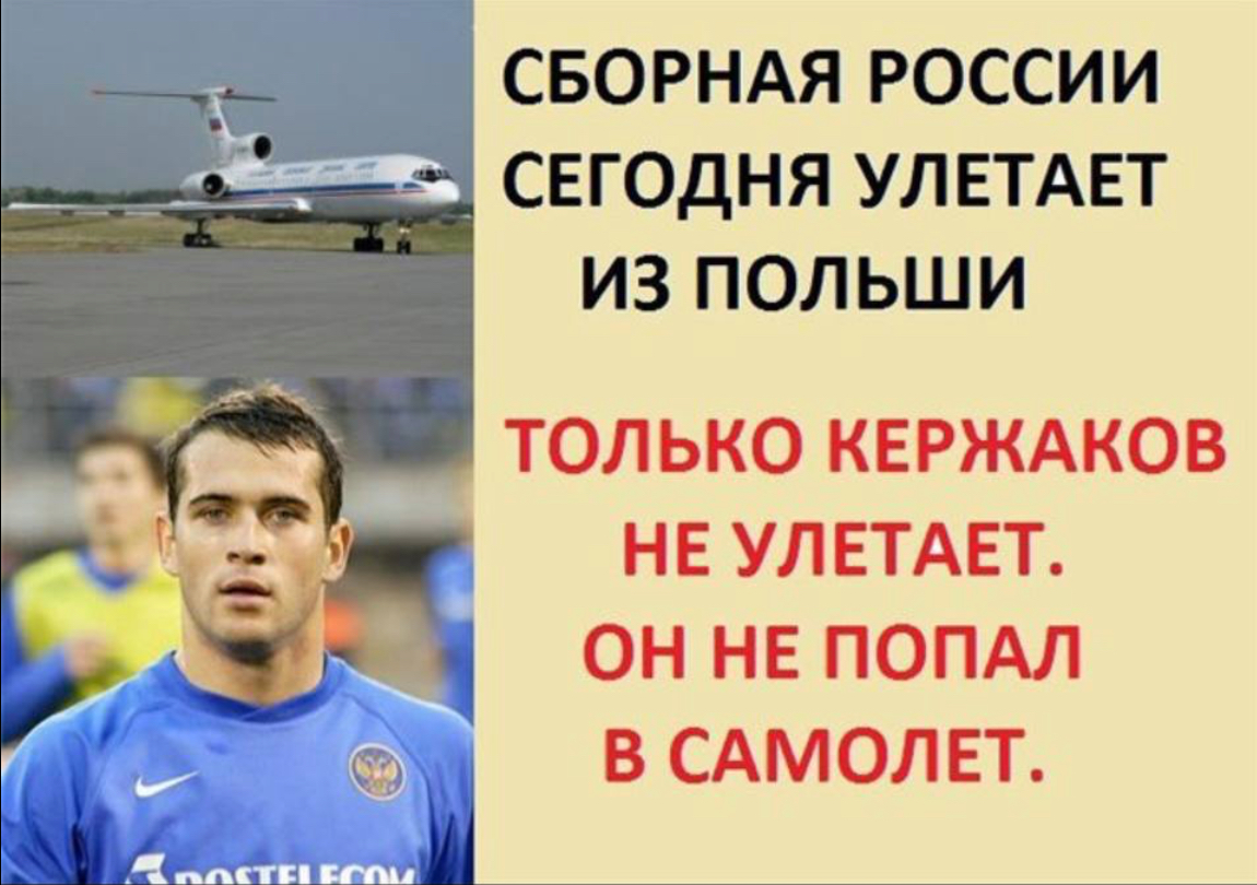 Главный мем Евро-2012 – Kerzhakoved («скержаковил»). Придумали англичане, а сам Кержаков не обижался