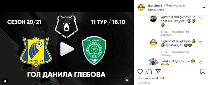 Глебов выполнил обещание – забил и покрасил бороду в цвета «Ростова». Его замотивировал Еременко, который шутил, что первый гол Данила случится в 2028-м