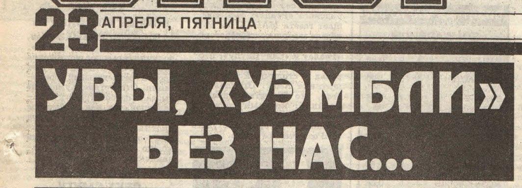 28 лет назад судья Короаду не пустил «Спартак» в финал Кубка кубков. Карпин плакал, но считает, что сами были виноваты