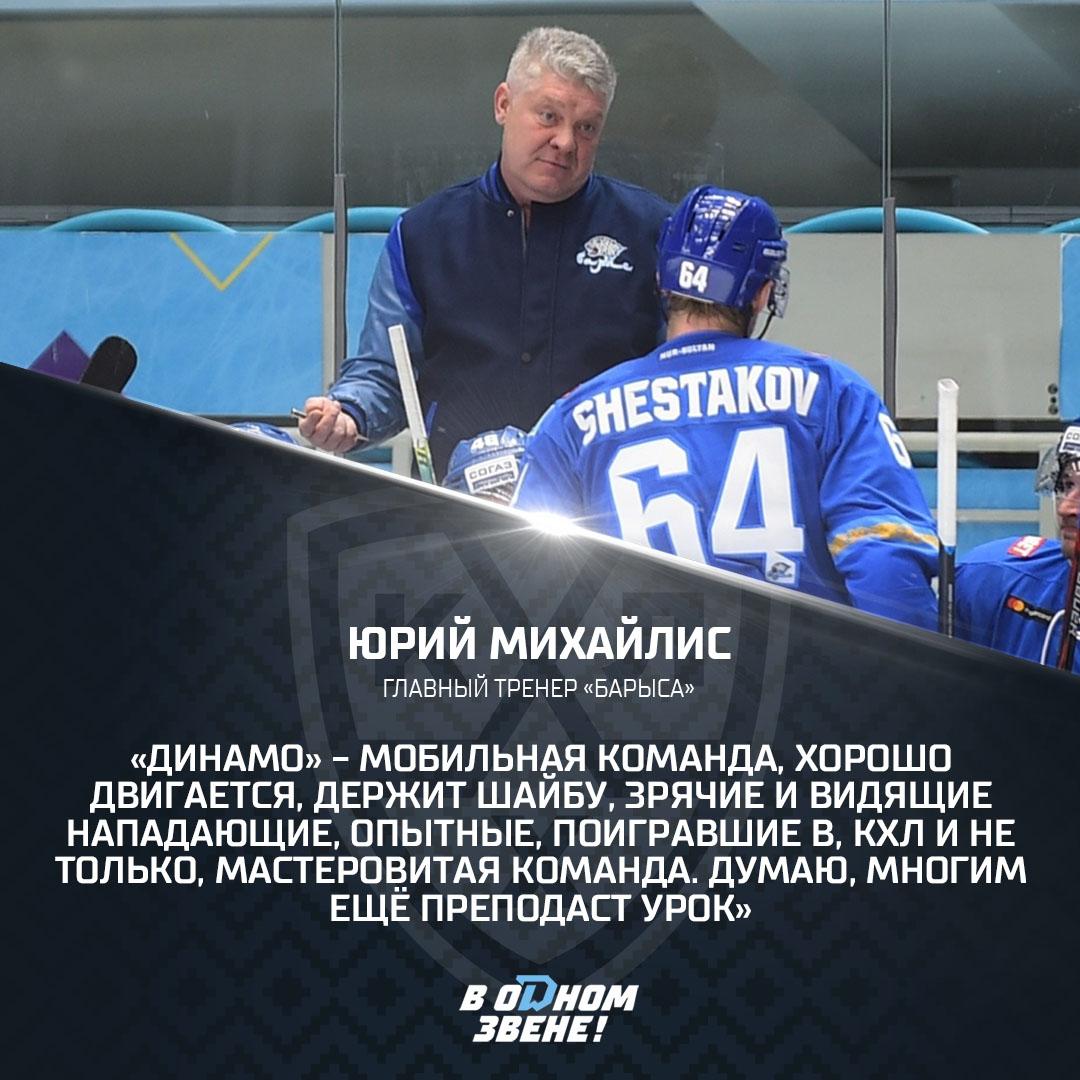 КХЛ, Динамо Минск