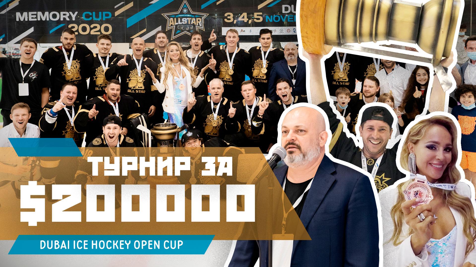 Как играют в хоккей в Дубаи? / Турнир за 200000$ / Всё хОКкей на Dubai Ice Hockey Open Cup 2020