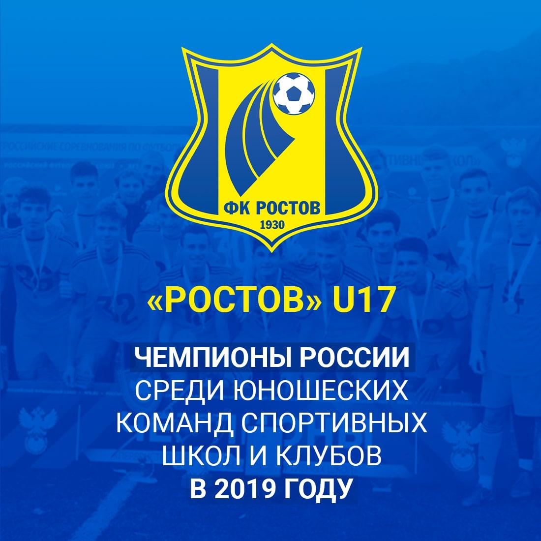 Академия «Ростова»: Разработали свои принципы селекции, выиграли чемпионат России командой на год младше остальных