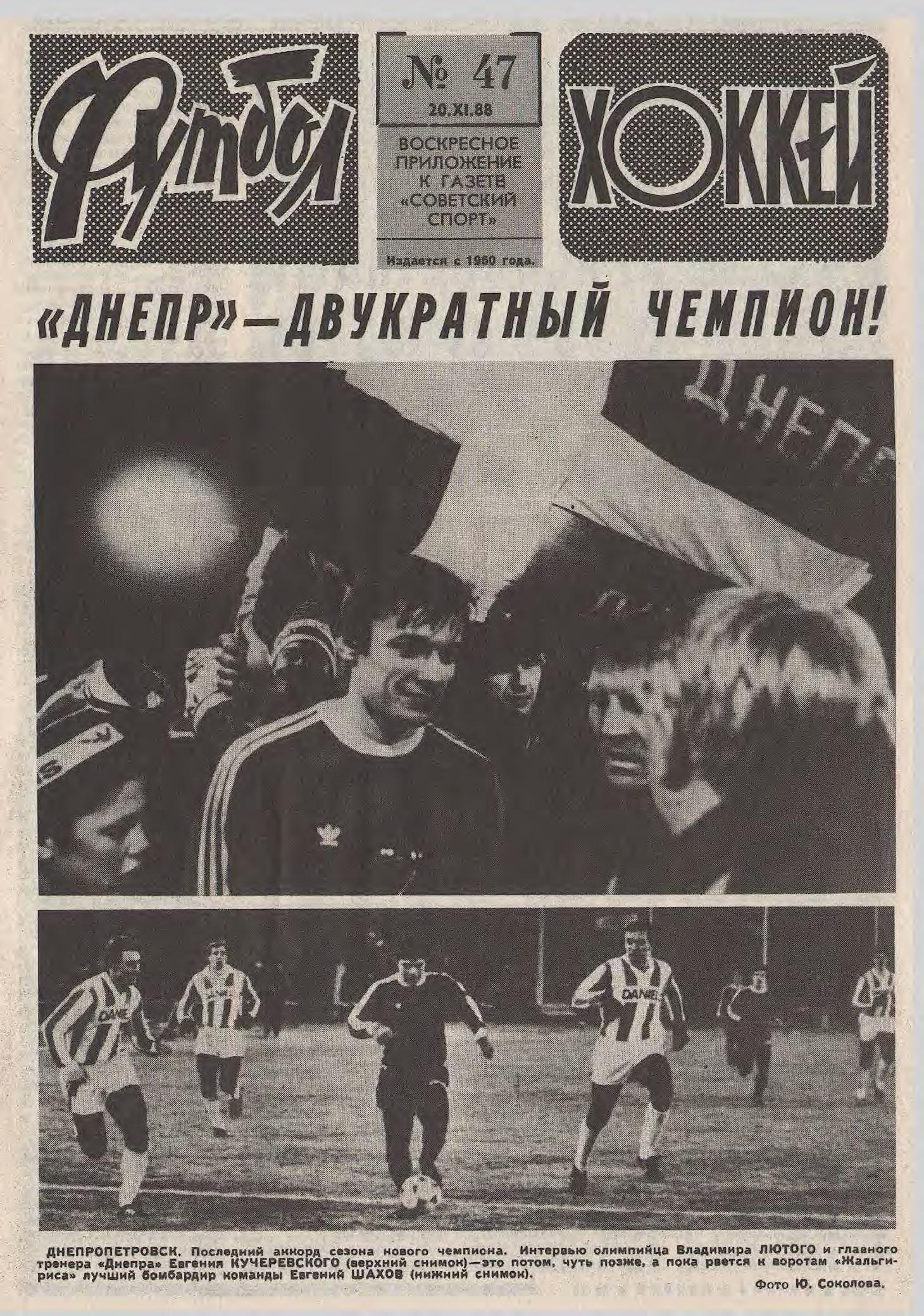 Победа на Олимпиаде, финал Евро, «Днепр» – чемпион. 1988 год в обложках еженедельника «Футбол»