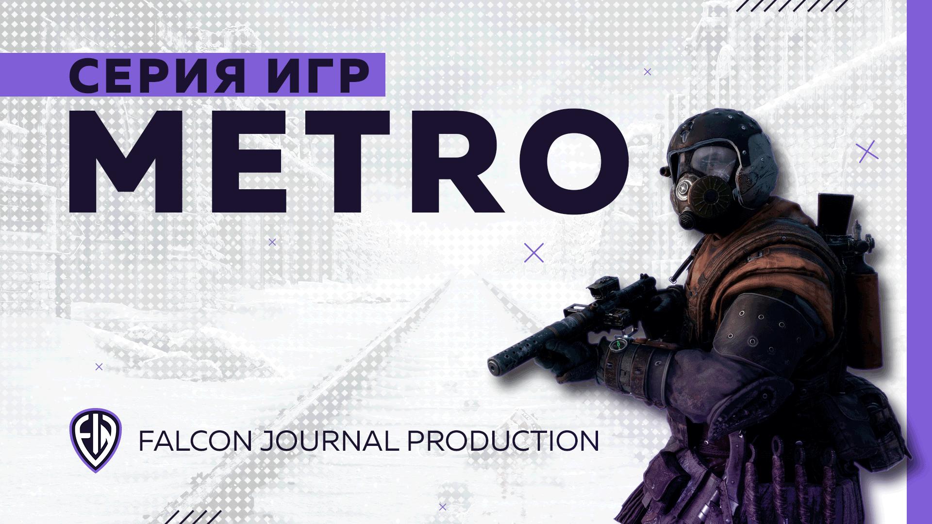 Metro Redux, Metro Exodus, Metro, Falcon Esports