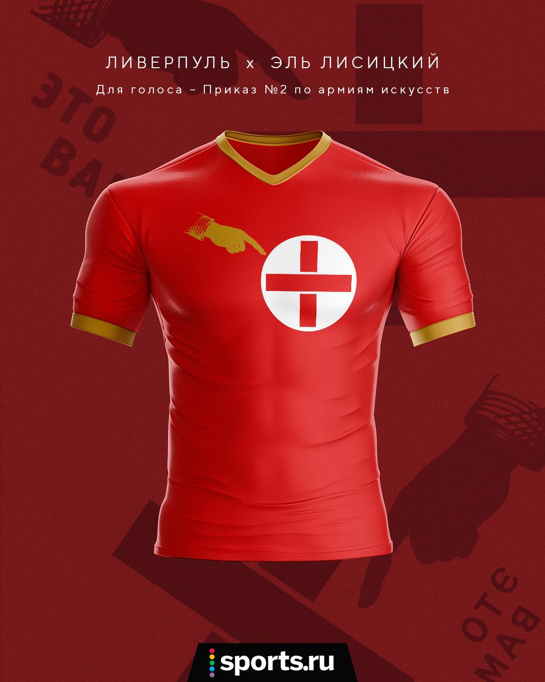Мы перенесли супрематизм из работ Эль Лисицкого на формы «Зенита», «Спартака», «Барсы», «Реала» и других важных клубов