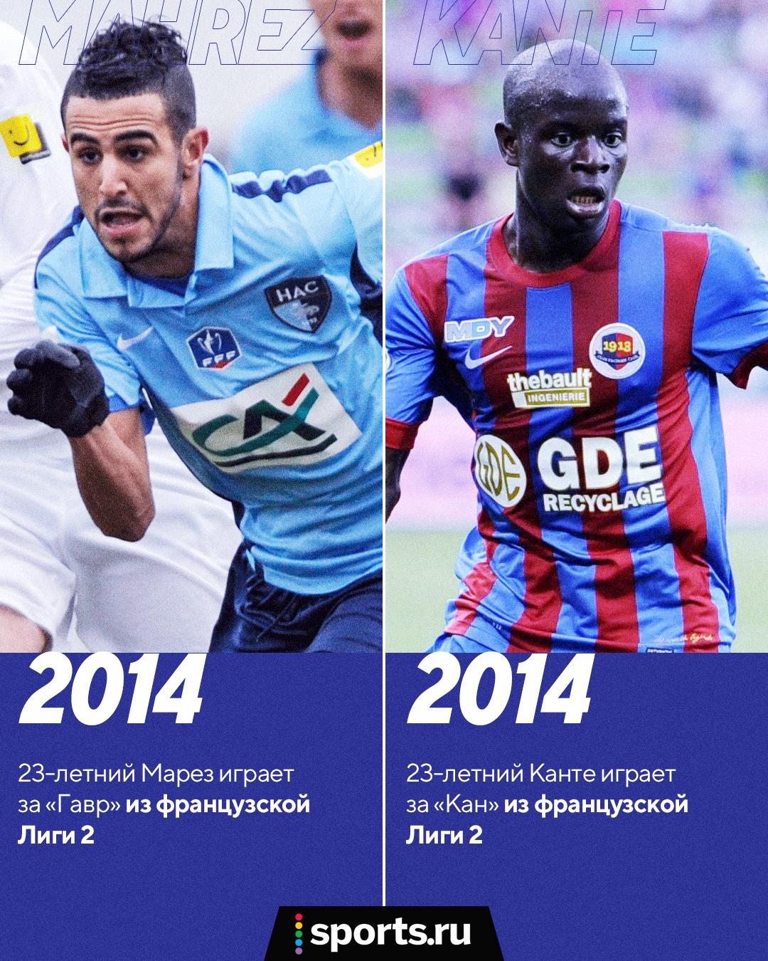Канте и Марез: за 11 лет от любительской лиги Франции до финала Лиги чемпионов
