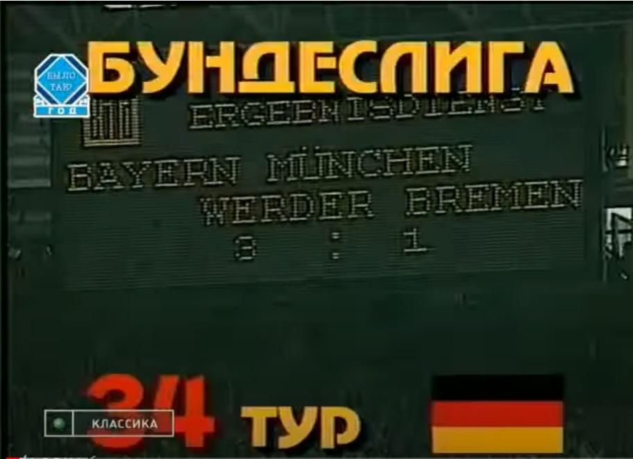 Классический обзор матчей Бундеслиги сезона-1994/95 в программе «Футбольный клуб». Под Уткина и «Eins Zwei Polizei»!