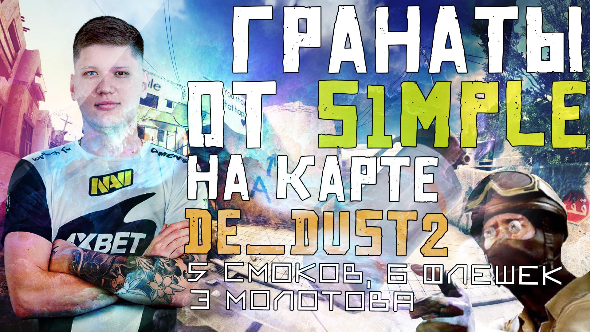 Steam, Dust2, Гайды по CS:GO, Патчи в CS:GO, Counter-Strike: Global Offensive, Карты, Александр «S1mple» Костылев