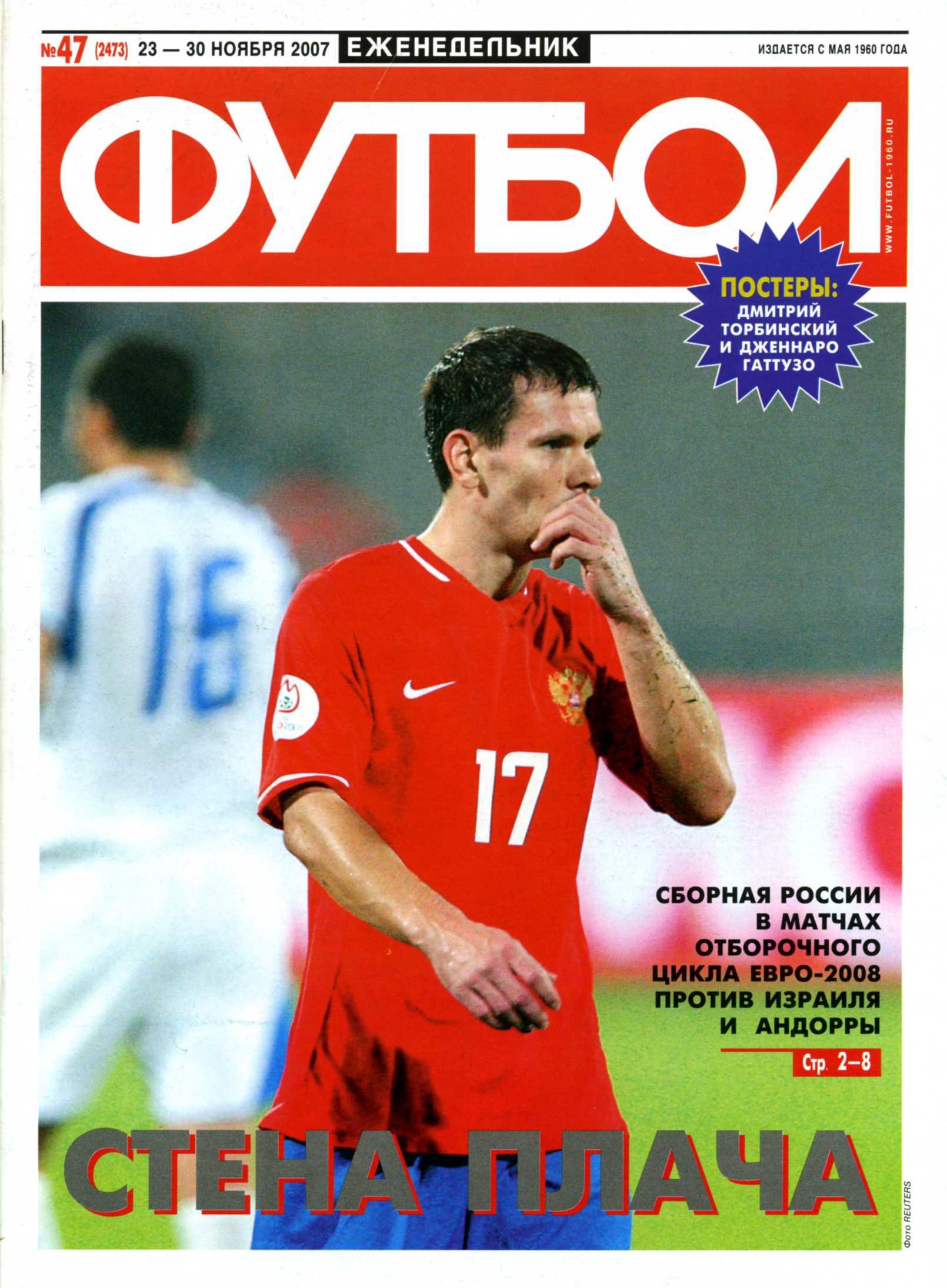 «Зенит» – чемпион, сборная едет на Евро, 100-й гол Семака. 2007 год в обложках еженедельника «Футбол»