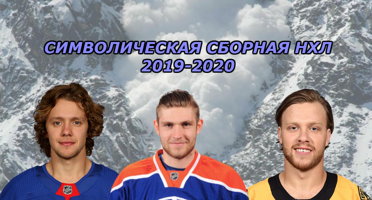НХЛ, Артемий Панарин, Леон Драйзайтль, Джон Карлсон, Давид Пастрняк