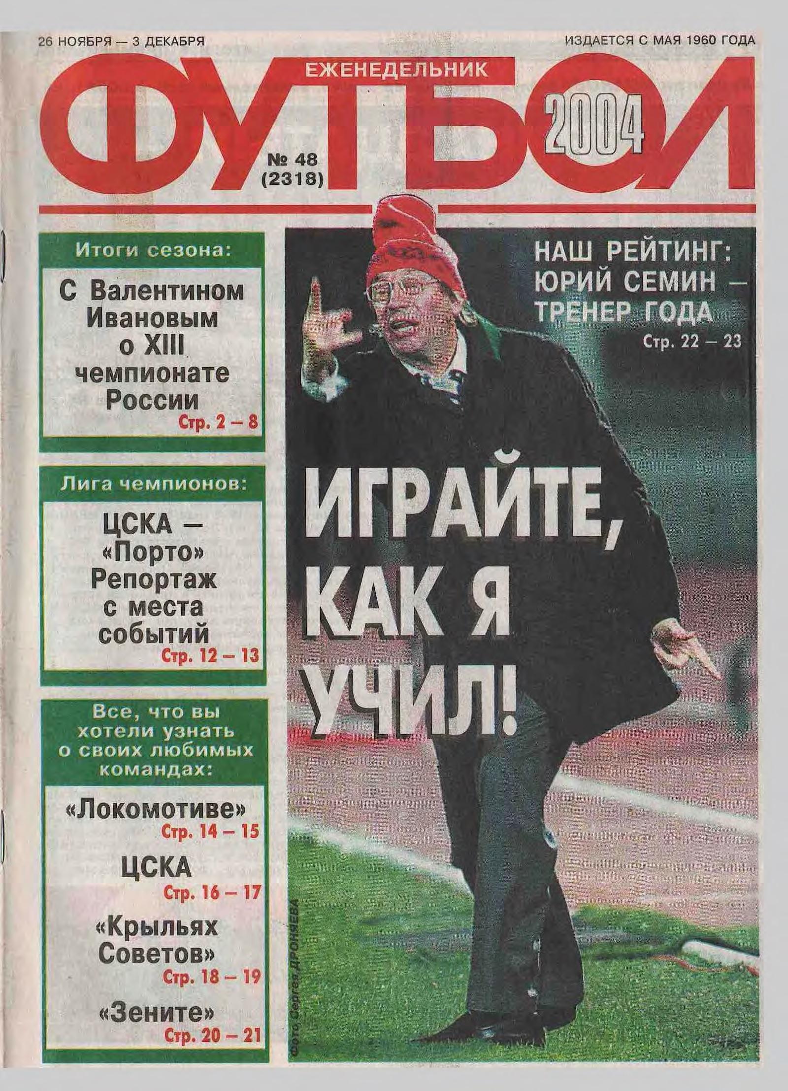 «Локо» – чемпион, 1:7 в Лиссабоне, «Терек» – обладатель Кубка России. 2004 год в обложках еженедельника «Футбол»