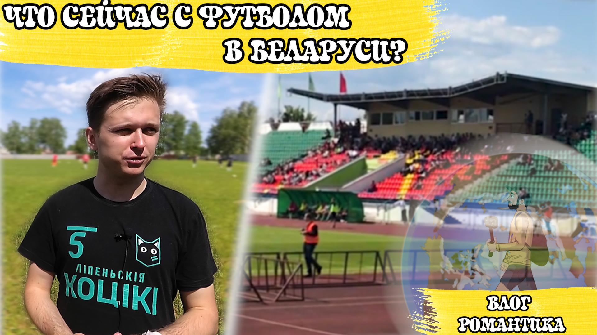 стадион Спартак Бобруйск, Белшина, Осиповичи