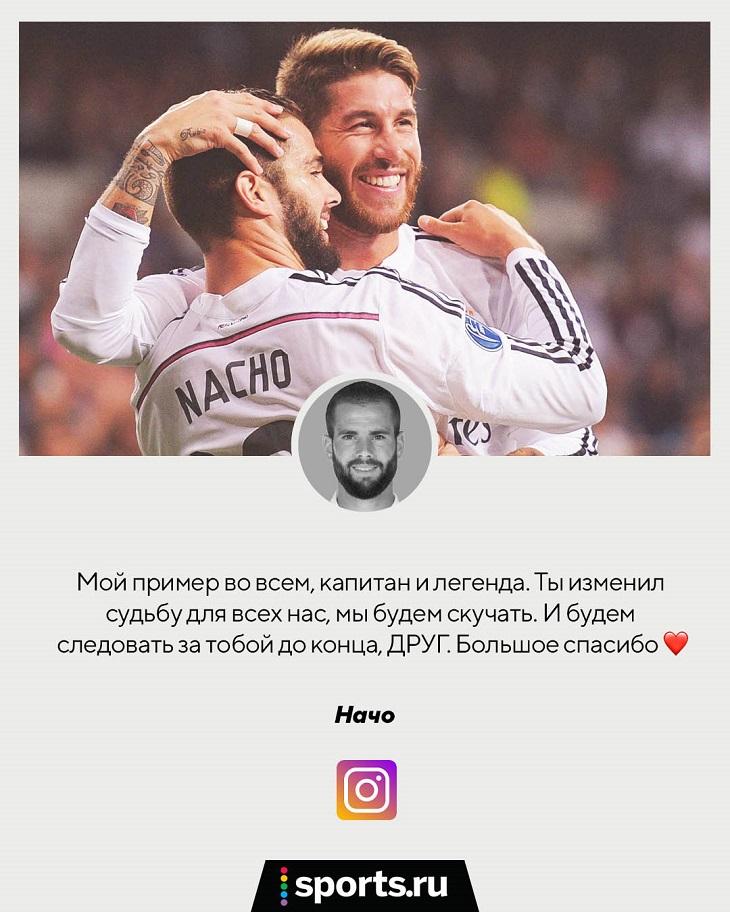 «Друг. Капитан. Легенда». Звезды «Реала» провожают Рамоса, Серхио расплакался на прощальной пресс-конференции