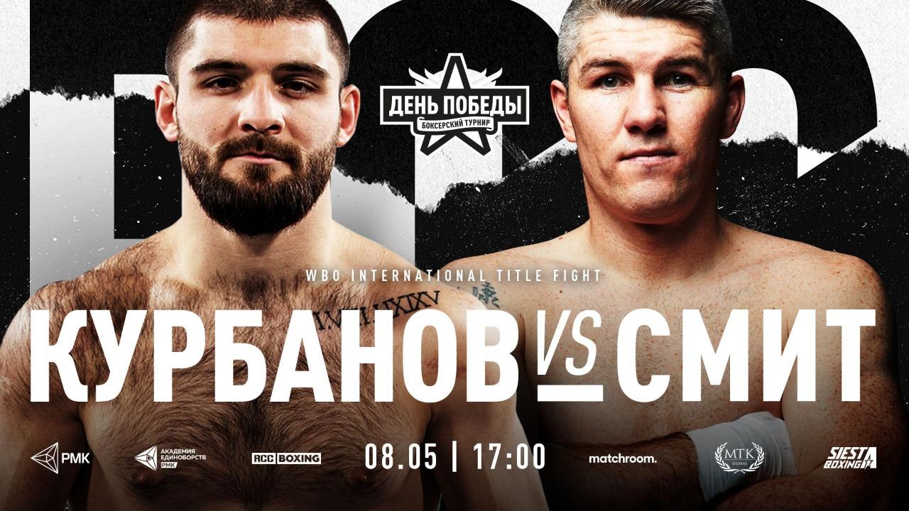 Курбанов и Смит проведут бой за титул WBO International