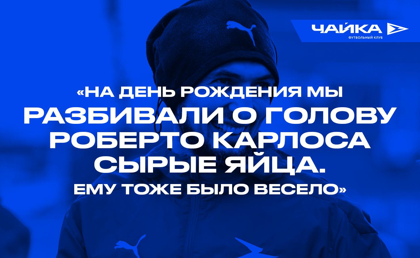 «Жирков рассказывал, что футболисты «Челси» просили забрать их в «Анжи»