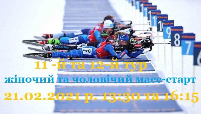 масс-старт, Чемпионат мира по биатлону, масс-старт (жен), Лига ставочных блогеров