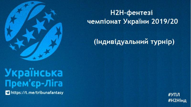Чемпионат Украины по футболу, fantasy
