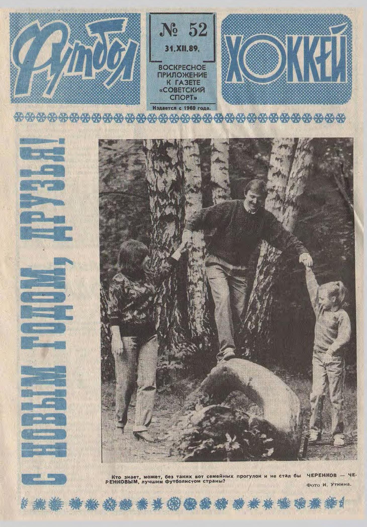 «Спартак» – чемпион, побег Могильного в США, Черчесов заменил Дасаева. 1989 год в обложках еженедельника «Футбол»