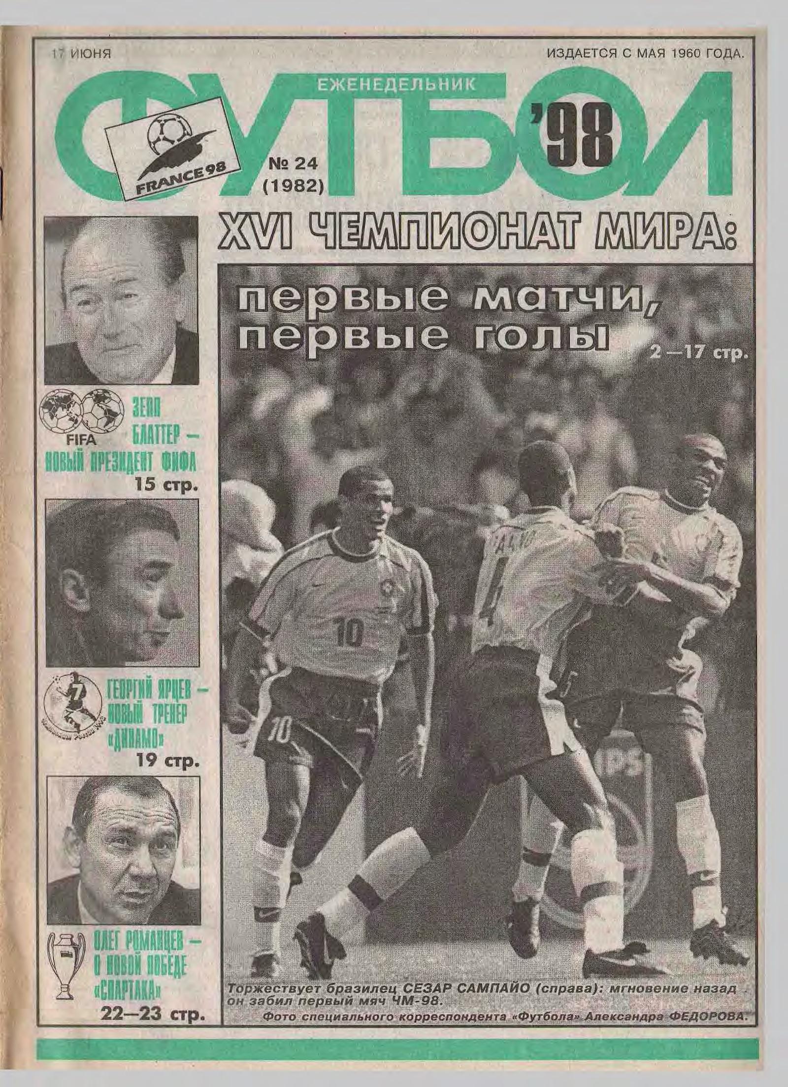 Полуфиналы еврокубков, победа над «Реалом», 6 поражений сборной.1998 год в обложках еженедельника «Футбол»