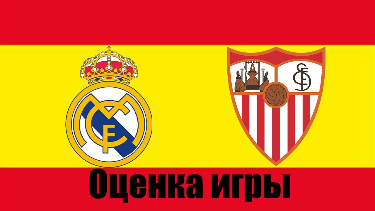 Карим Бензема, Реал Мадрид, Гарет Бэйл, Зинедин Зидан, Ла Лига, Севилья